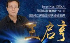 王启亨:让区块链突破互联网边界的SmartMesh