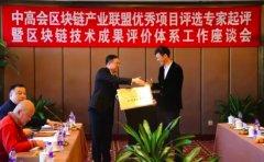 中高会区块链产业联盟优秀活动评选专家起评暨区块链成果评价体系工作座谈会在北京召开