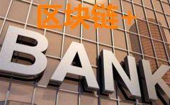 区块链技术的应用对商业银行的发展有何重大意义