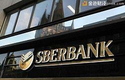 """俄罗斯联邦储蓄银行首席执行官Herman Gref表示加密货币已成为我们生活中的""""事实"""""""