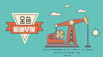 【金色原油早报】:2017.2.10原油市场迎来IEA月报和石油钻井数 油价能否逆袭收涨