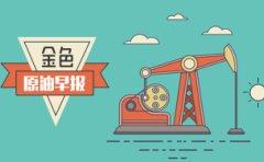 【金色原油早报】:2017.1.20EIA库存利空挡不住油价收涨 今日重点关注美联储耶伦讲话