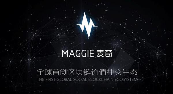 麦奇MAGGIE获得区块链第一投资机构硬币资本的独家天使投资
