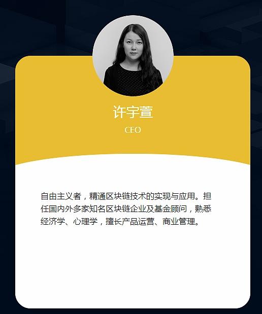 麦奇CEO许宇萱