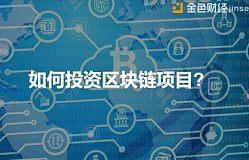 区块链项目分析平台Pod联合海外区块链基金重新启航