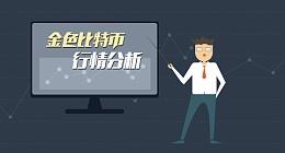 【金色比特币行情分析】1月19日行情:暴跌后迅速反弹 !