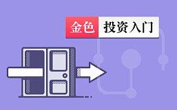 """【黄金投资入门】排名避险功能第一的黄金也需""""避险"""""""