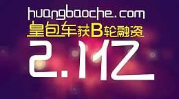 """境外旅游包车平台""""皇包车""""完成了2.1亿元B+轮融资 其官网域名为huangbaoche.com"""