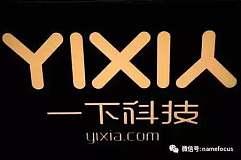 农历春节将至 极品单拼yi.com被一下科技收入囊中