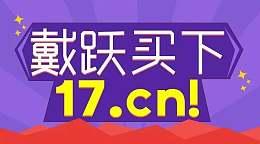 卖给58同城58qf.com域名后 大佬又有新动作!楼盘网CEO戴跃买入17.cn!
