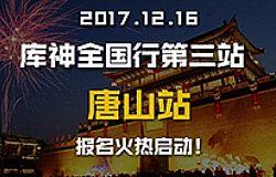 2017库神全国行第三站·唐山 报名火热启动