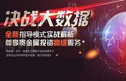 12/8风舟驭金:暴风雨前夕,黄金一落千丈,非农有变,原油回补!