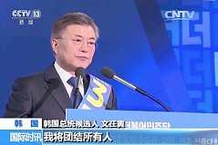 文在寅胜选结束了韩国动荡的政局 韩元早盘看涨