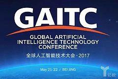 2017GAITC丨百闻不如唇枪舌见!尖峰对话孰敢一战?
