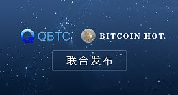 BTH即将分叉 国际交易平台Q网(qbtc.com)全球首发