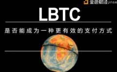LBTC是否能成为一种更有效的支付方式?