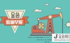 【金色原油早报】:2017.1.24各产油国正严格执行减产 短期利好已兑现,原油或震荡偏弱