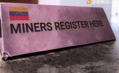 委内瑞拉政府对比特币矿工提出注册要求