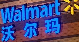 沃尔玛、京东、IBM等企业建立中国区块链食品安全联盟