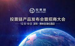 投票链产品发布会暨招商大会将于12月19日在深圳召开