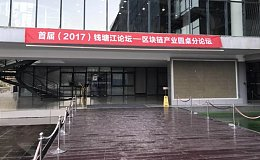 首届(2017)钱塘江论坛-区块链产业圆桌分论坛圆满结束