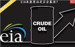 格林斯周说油美原油多头一鼓作气 EIA原油库存利好美原油