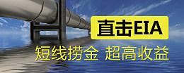 金色原油教你一分钟看懂如何玩赚EIA原油行