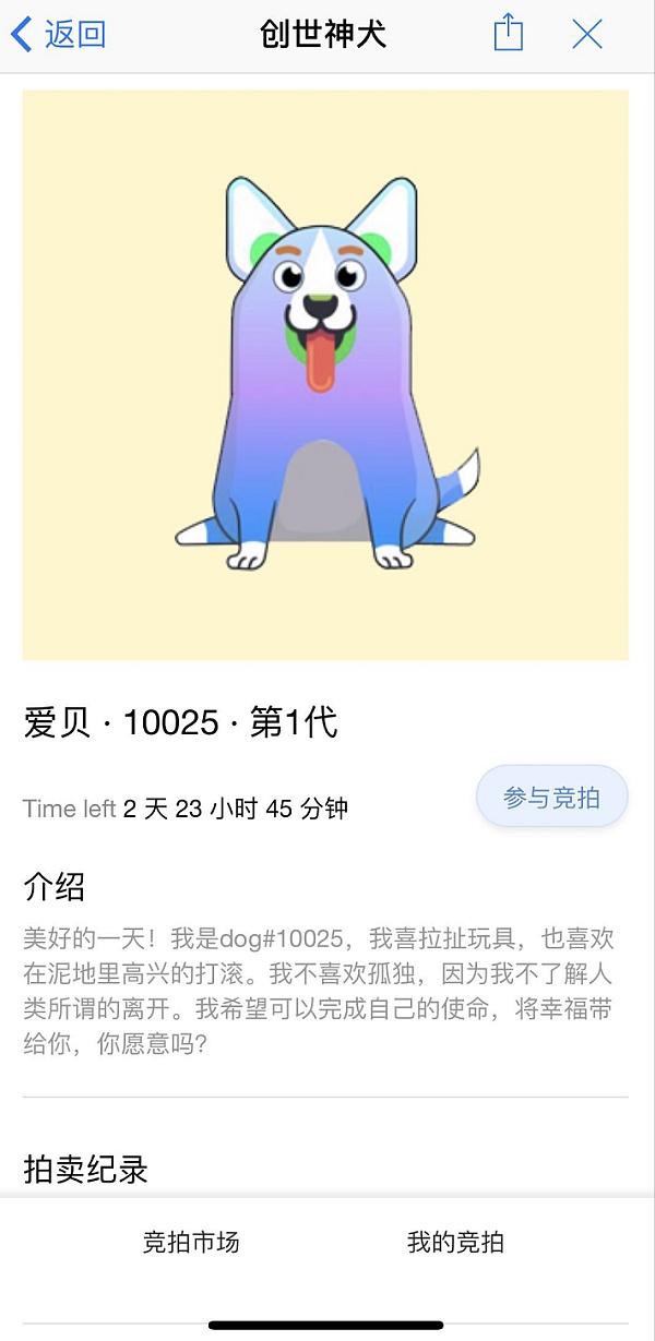"BeeChat平台已上线的区块链游戏""创世神犬"""