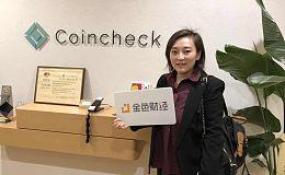 """西垚携手金色财经日本行 带你探索日本区块链及数字货币从业公司的""""内幕"""""""