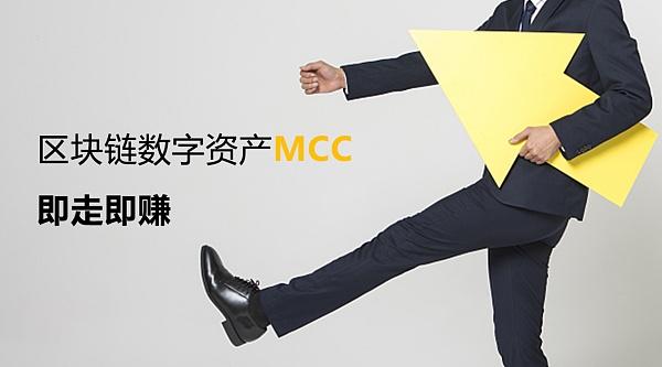 MCC全球首创区块链腕上矿机 或将颠覆整个区块链挖矿模式
