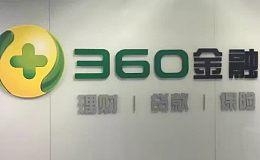 360金融宣布成立区块链研究中心 全力推动区块链在金融领域应用与创新