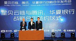 华夏银行联手腾讯打造区块链供应链金融平台 提供百亿级别授信额度