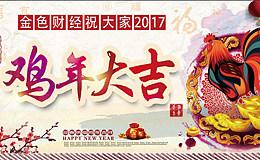 金色财经祝您2017鸡年大吉~