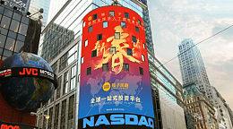 狮子金融纳斯达克亮相:中国海量外汇交易需求催生出的一只独角兽