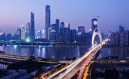 广州打造区块链数字经济生态圈 首个广州区块链白皮书发布