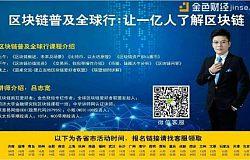 贺区块链普及全球行荣获中国工信部颁发的中国区块链行业《先进集体》奖
