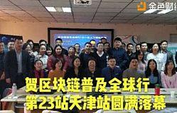 区块链普及全球行第二十三站---天津站会议纪要