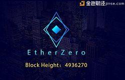 即将分叉以太坊的EtherZero(ETZ以太零)到底是什么鬼?