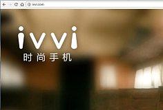 品牌手机斥巨资收购顶级域名ivvi.com  果然米友干不过终端