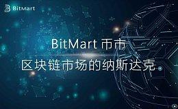 BitMart币市:变革传统金融市场,打造数字资产新时代的纳斯达克