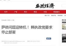 """""""萨德""""迎转机?韩执政党要求立刻停止部署!"""