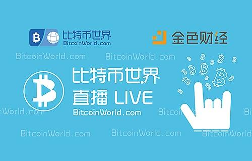 比特币世界直播:黄河说币事(九)