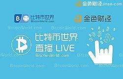 比特币世界直播第十一期:数字货币交易所解读