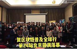区块链普及全球行第二十四站---北京站会议纪要