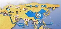 """当前亚洲总体形势对我国经济的影响及建议:推进""""一带一路"""" 助力亚洲地区一体化建设"""