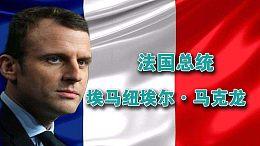 全球外汇结算银行(CLS)发布法国大选对外汇交易市场的影响报告