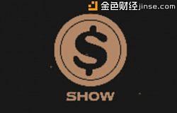 Showcoin;打造直播行业的以太坊公有链。