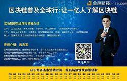 区块链普及全球行 第一轮中国二十四省完美收官