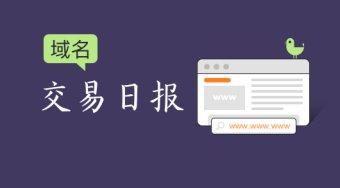 【2月15日域名交易日报】域名jdwl.com证实被京东收购
