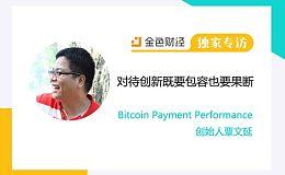 Bitcoin Payment Performance创始人覃文延:对待创新既要包容也要果断 | 独家专访